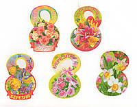 "Мини-открытка ""8 березня''"