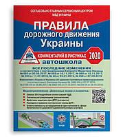 ПДД 2020 Украины. Комментарий в рисунках арт. У0067Р ISBN 9786177174782