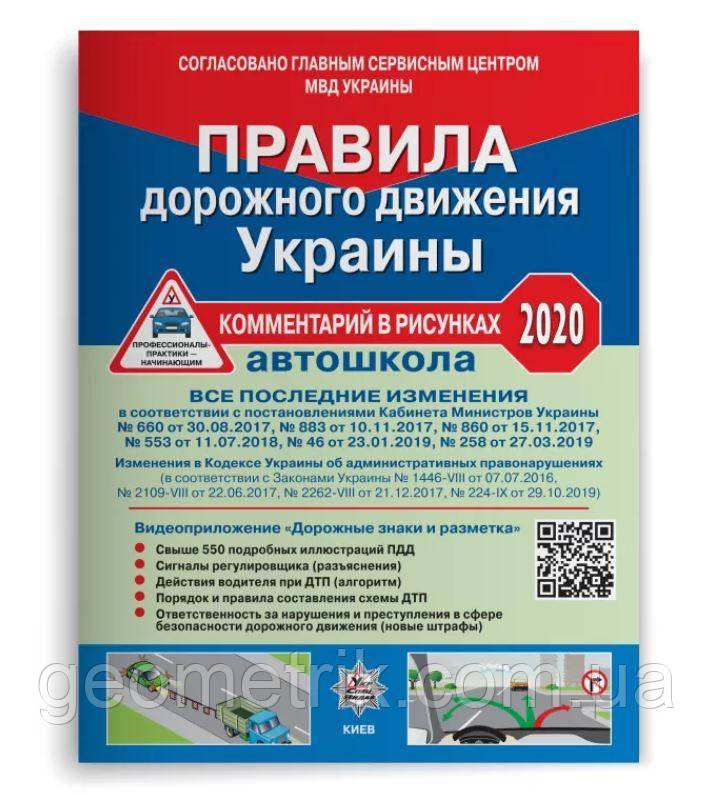ПДД 2020 Украины. Комментарий в рисунках  с постановлением от 13 мая 2020 р. № 370+QR-КОД
