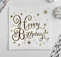 """Салфетки бумажные сервировочные """"Happy Birthday серебро и золото """" 20 шт"""