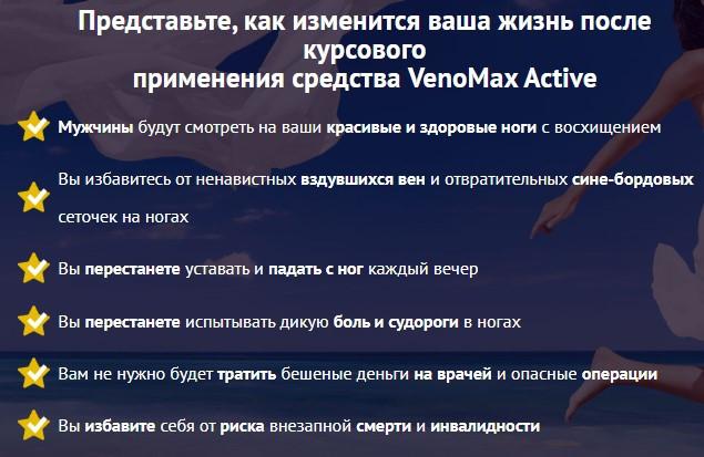 эффективность геля Venomax Active