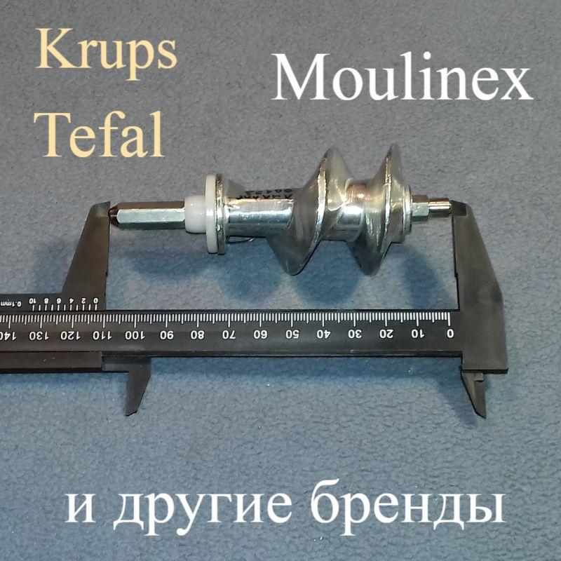 Шнек MS-0694706 с уплотнительным кольцом для Moulinex,TEFAL иKRUPS (L= 115 мм)
