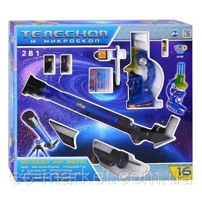 Детский набор 2в1 микроскоп и телескоп Limo Toy CQ 031 - Euro City Market в Киеве