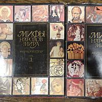 Мифы народов мира Энциклопедия в двух томах
