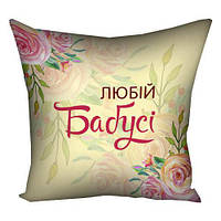 Подушка декоративная с принтом 40х40 см Любій бабусі, подарок на 8 марта для бабушки