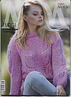 "Журнал по вязанию. ""Журнал мод"" № 630, фото 1"