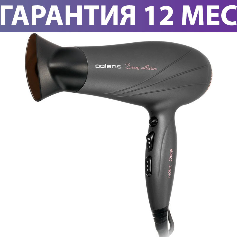 Фен Polaris PHD 2248Ti Silver, 2200 Вт