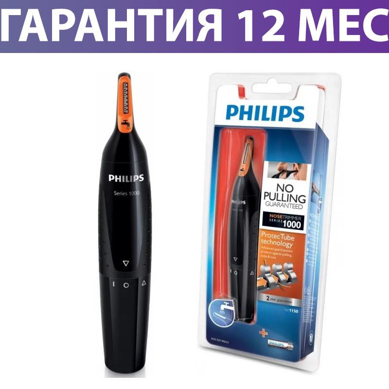 Триммер беспроводный для носа и ушей Philips NT1150/10