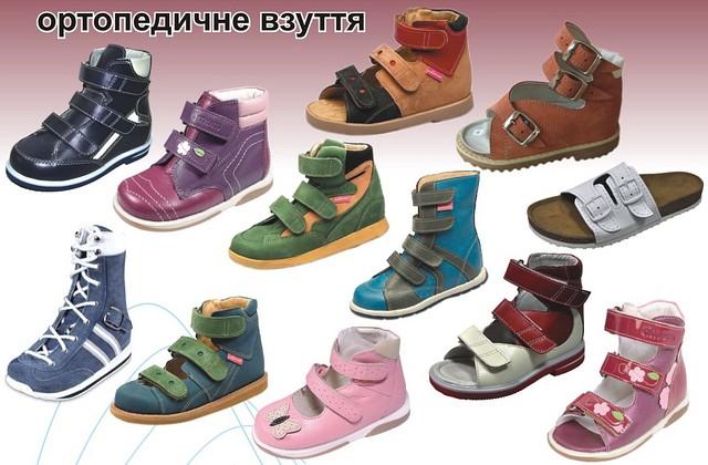 Ортопедичне взуття  продажа 91cb269078410