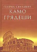 Камо Грядеши. Генрих Сенкевич