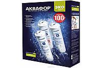 Аквафор Кристалл  ЭКО -Комплект быстросменных фильтрующих модулей