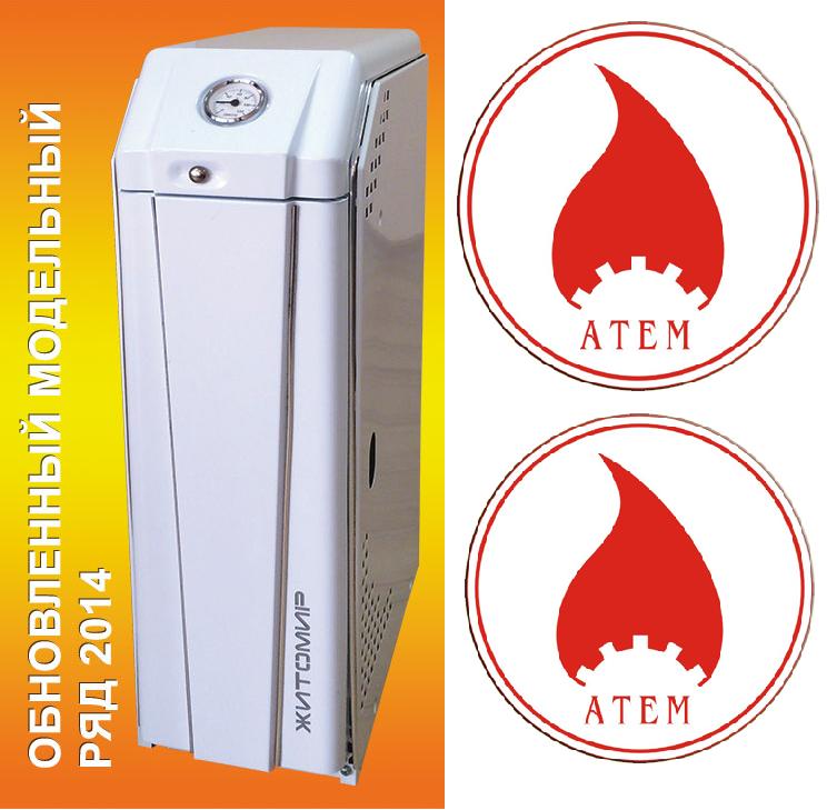 Газовые котлы отопления Житомир-Атем - 3 КС-Г -007СН Дым, одноконтурный