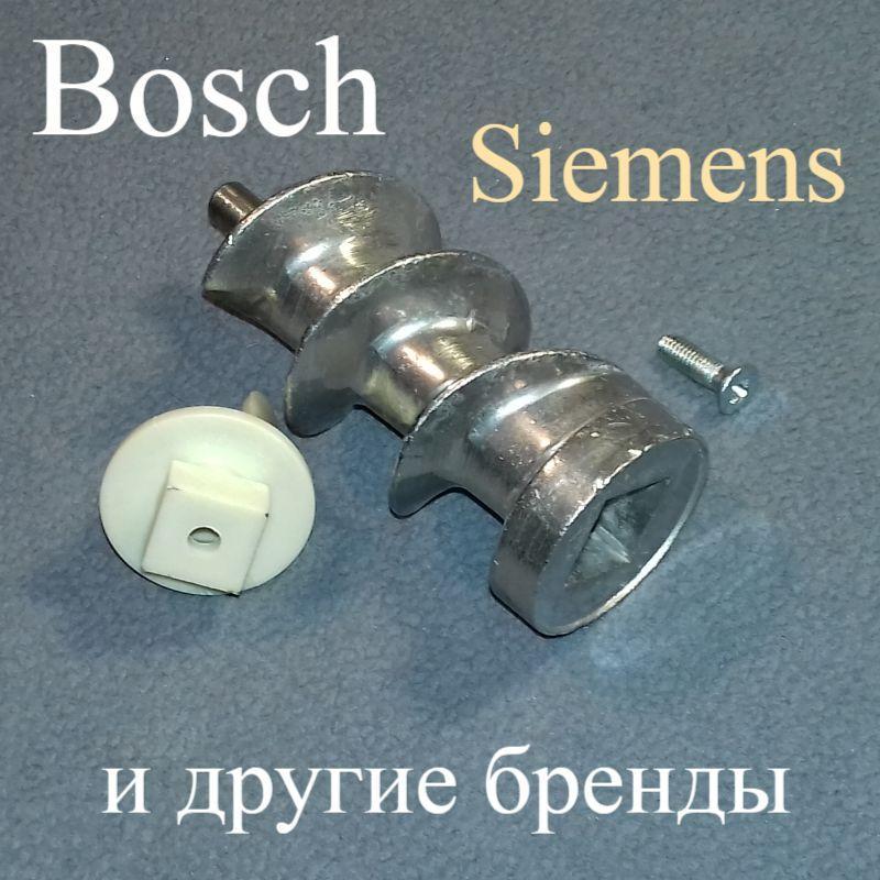 Шнек с муфтой для мясорубки Siemens и Bosch - 050366 (L=120 mm)