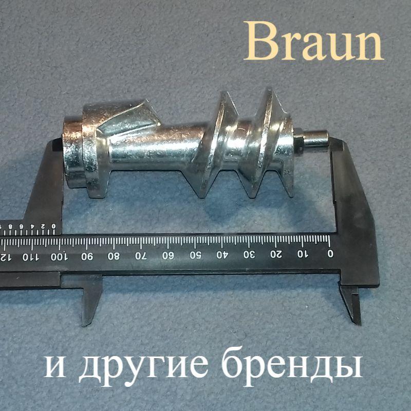 Шнек для мясорубки Braun без втулки - 64195614 (L= 103 мм)