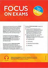 Focus on Exams B1+ / Подготовка к экзаменам ЗНО, фото 2