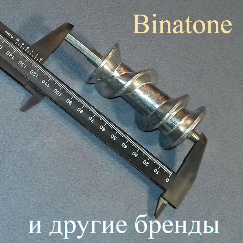 Шнек без втулки для мясорубки Binatone (L= 150 мм)