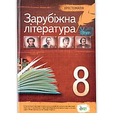 Хрестоматія Зарубіжна література 8 клас Авт: Косогова О. Вид: ПЕТ