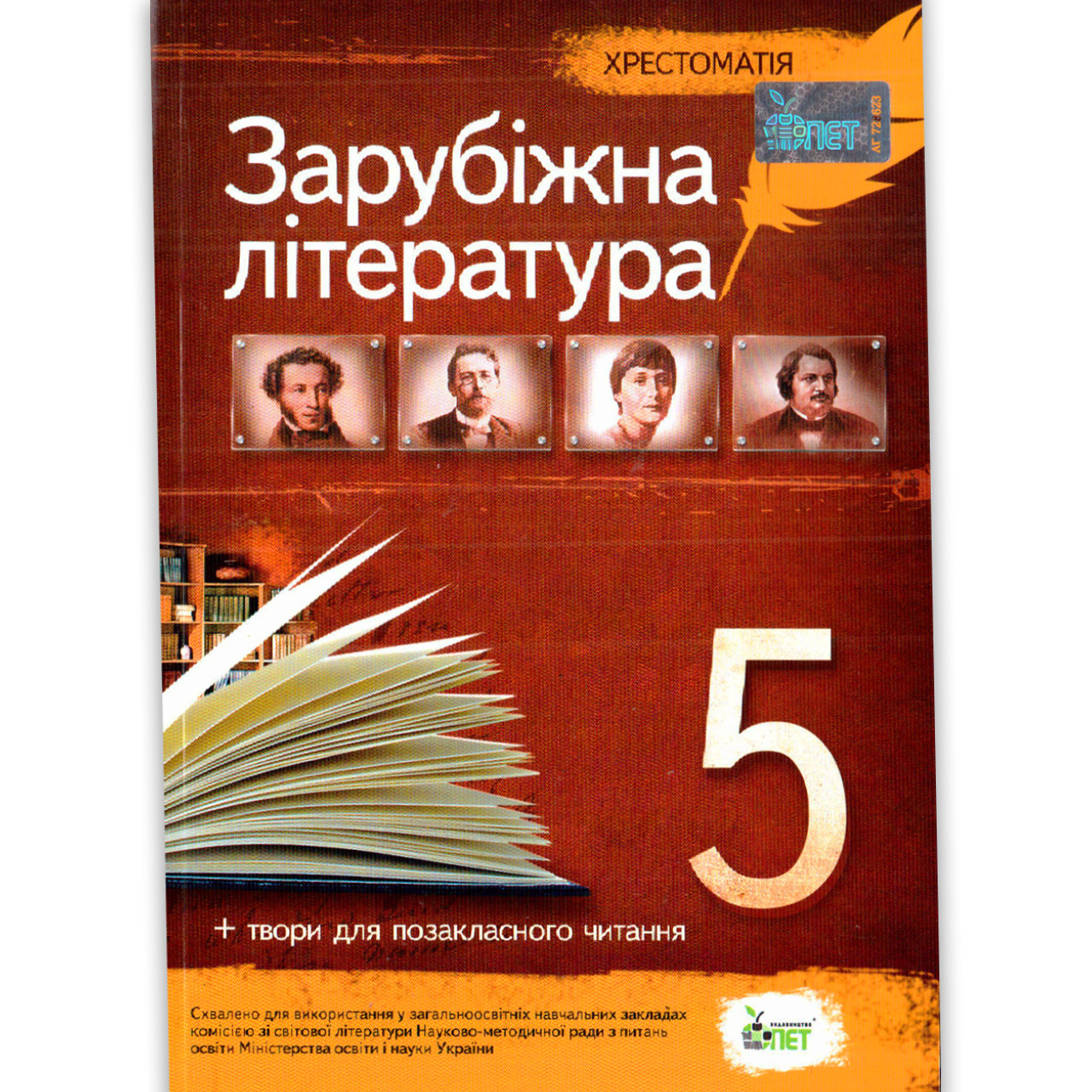 Хрестоматія Зарубіжна література 5 клас Авт: Гарбуз В. Вид: ПЕТ