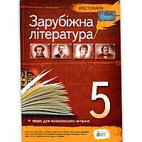 Хрестоматія Зарубіжна література 5 клас Авт: Гарбуз В. Вид: ПЕТ, фото 1