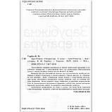 Хрестоматія Зарубіжна література 5 клас Авт: Гарбуз В. Вид: ПЕТ, фото 2