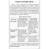 Хрестоматія Зарубіжна література 5 клас Авт: Гарбуз В. Вид: ПЕТ, фото 3