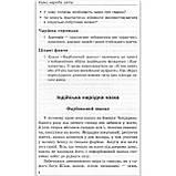 Хрестоматія Зарубіжна література 5 клас Авт: Гарбуз В. Вид: ПЕТ, фото 4