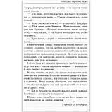 Хрестоматія Зарубіжна література 5 клас Авт: Гарбуз В. Вид: ПЕТ, фото 5