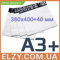 Курьерский пакет А3+ (380х400+40 мм)