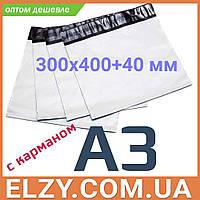Курьерский пакет А3 (300х400+40 мм) с карманом