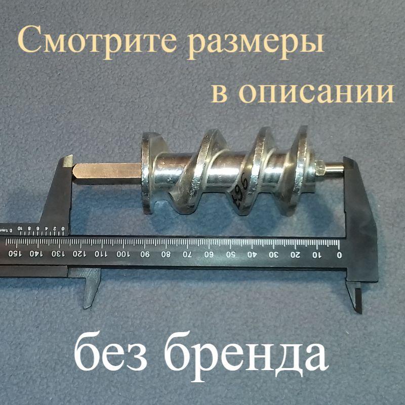 Універсальний шнек без втулки для м'ясорубки (L= 128 мм)