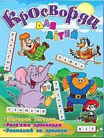 Кросворди для дітей. Слоненя