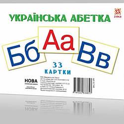 Комплект Букви українського алфавіту, розмір а5 , 33 шт. абетка зірка