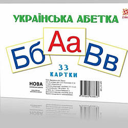 Комплект Букви українського алфавіту, розмір а6 , 33 шт. абетка зірка
