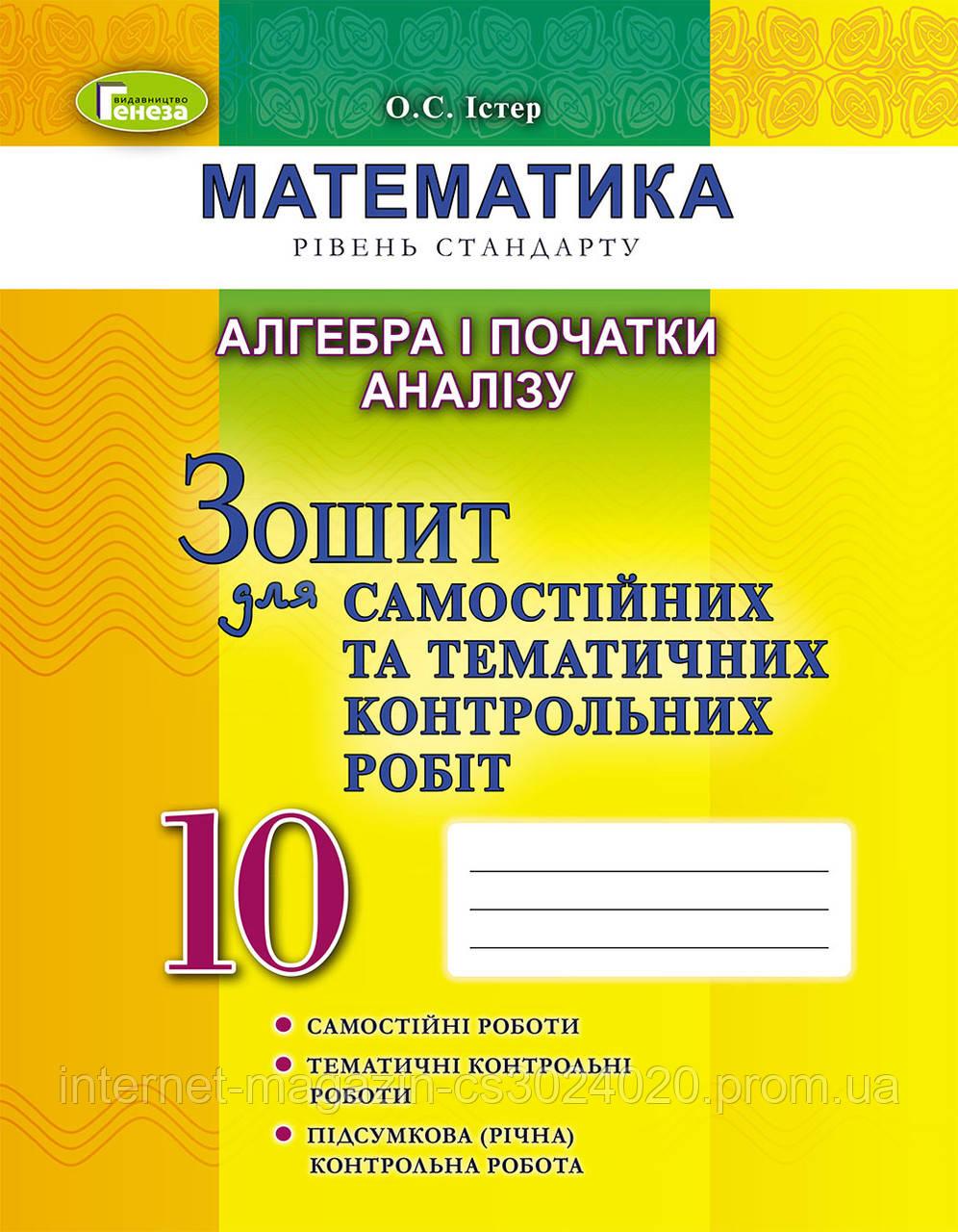 Алгебра 10 клас. Зошит для самостійних та тематичних контрольних робіт. Істер О. С.