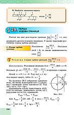 Алгебра (поглиблений рівень) 10 клас. Підручник. Істер О. С., фото 2