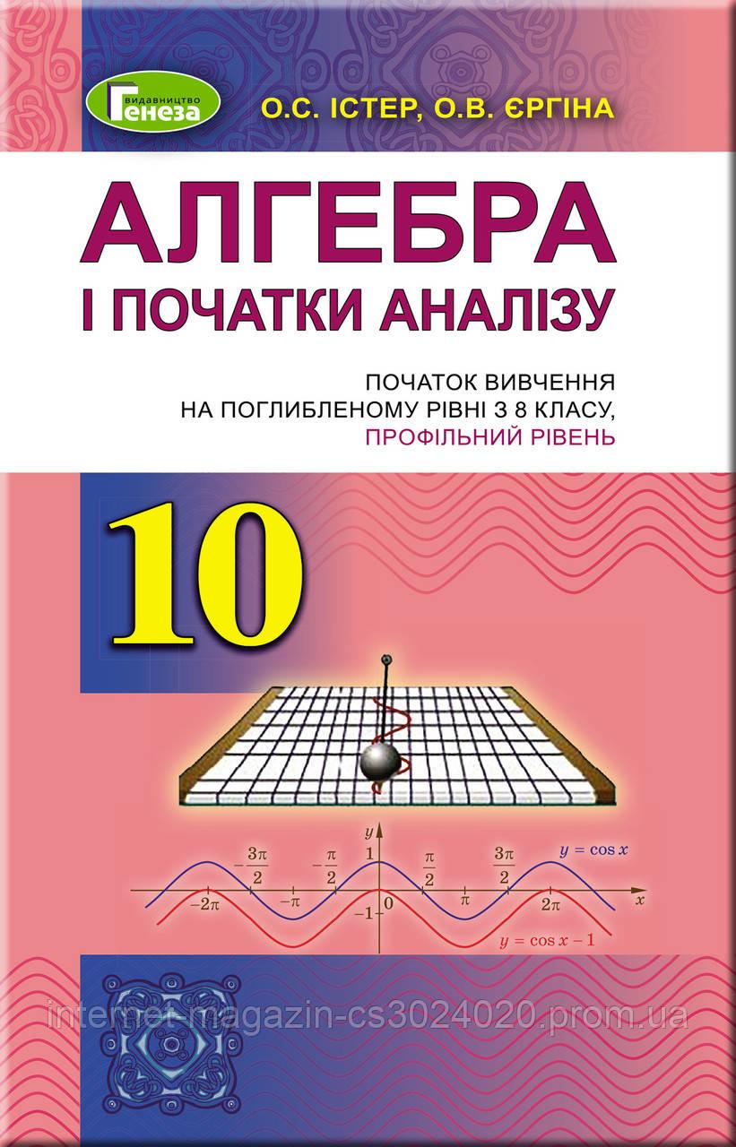 Алгебра (поглиблений рівень) 10 клас. Підручник. Істер О. С.