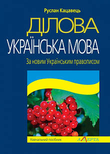 Ділова українська мова. За новим українським правописом