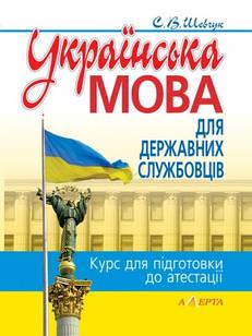 Українська мова для державних службовців: курс для підготовки до атестації