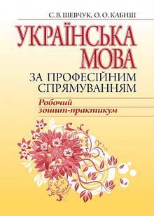 Українська мова за професійним спрямуванням. Робочий зошит-практикум