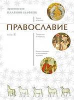 ПРАВОСЛАВИЕ. ТОМ II.  Епископ Иларион (Алфеев)