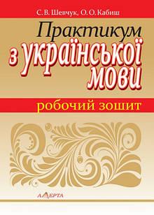 Практикум з української мови: робочий зошит. Навчальний посібник для студентів навчальних закладів