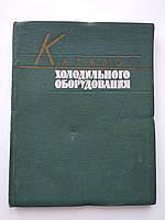 Каталог холодильного оборудования ЦКБХМ Машгиз 1963 год
