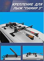 """Крепление для лыж """"ПАМИР-3"""""""
