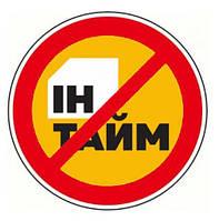 """Приостановка отправок через """"Интайм"""""""