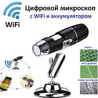 WiFi Цифровой микроскоп W04 (50x-1000x) с аккумулятором - ORIGINAL !
