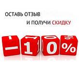 Оставьте нам свой отзыв и получайте -10% на ваш следующий заказ на сайте.