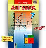 Підручник Алгебра 7 клас Нова програма Авт: Істер О.С. Вид-во: Генеза, фото 1