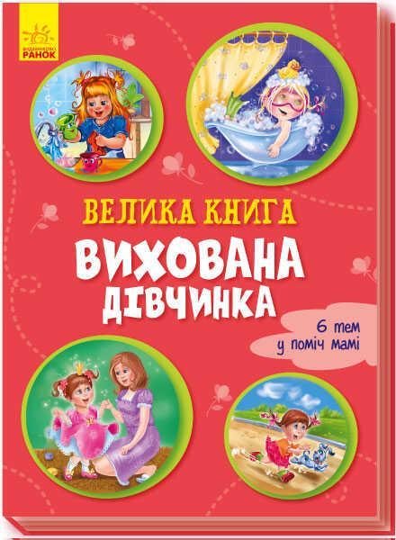 """Гр Велика книжка. """"Вихована дівчинка"""" (укр) А1244001Р (10) """"RANOK"""""""