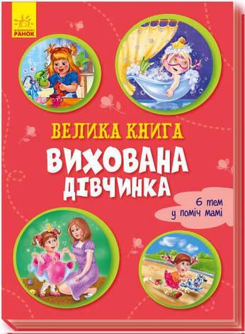 """Гр Велика книжка. """"Вихована дівчинка"""" (укр) А1244001Р (10) """"RANOK"""", фото 2"""