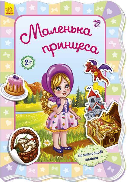 """Гр Для маленьких дівчаток """"Маленька принцеса"""" (У) (20) А591007У """"RANOK"""""""